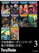 【期間限定価格】宇宙英雄ローダン・シリーズ 電子書籍版〔合本3〕