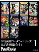 【期間限定価格】宇宙英雄ローダン・シリーズ 電子書籍版〔合本1〕