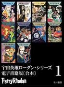 宇宙英雄ローダン・シリーズ 電子書籍版〔合本1〕