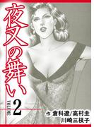 夜叉の舞い【分冊版】 2巻(倉科遼COMIC)