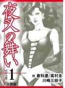 夜叉の舞い【分冊版】 1巻(倉科遼COMIC)