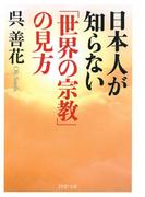 日本人が知らない「世界の宗教」の見方(PHP文庫)