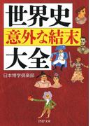 世界史「意外な結末」大全(PHP文庫)