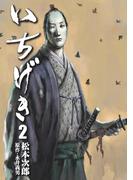 いちげき(2)
