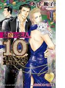 最凶の恋人(10)―10days Party― 【イラスト入り】(ビーボーイスラッシュノベルズ)