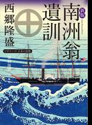 新版 南洲翁遺訓 ビギナーズ 日本の思想(角川ソフィア文庫)