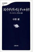 ストラディヴァリとグァルネリ ヴァイオリン千年の夢(文春新書)