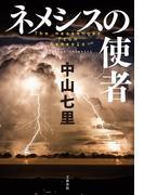 ネメシスの使者(文春e-book)