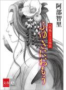 八咫烏シリーズ外伝 ふゆきにおもう【文春e-Books】(文春e-book)
