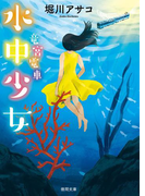 竜宮電車 水中少女(徳間文庫)