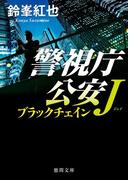 警視庁公安J ブラックチェイン(徳間文庫)