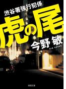 渋谷署強行犯係 虎の尾(徳間文庫)