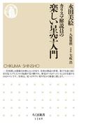 カリスマ解説員の 楽しい星空入門(ちくま新書)