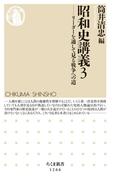 昭和史講義3 ──リーダーを通して見る戦争への道(ちくま新書)
