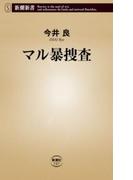 マル暴捜査(新潮新書)