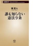 誰も知らない憲法9条(新潮新書)(新潮新書)