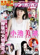 デジタル版ヤングガンガン 2017 No.15(ヤングガンガン)