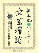 倉橋由美子『スミヤキストQの冒険』を読む(文芸漫談コレクション)(集英社ebookオリジナル)