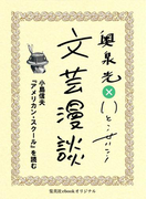 小島信夫『アメリカン・スクール』を読む(文芸漫談コレクション)(集英社ebookオリジナル)