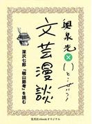 深沢七郎『楢山節考』を読む(文芸漫談コレクション)(集英社ebookオリジナル)