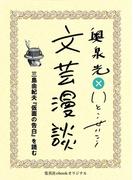 三島由紀夫『仮面の告白』を読む(文芸漫談コレクション)(集英社ebookオリジナル)