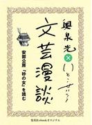 安部公房『砂の女』を読む(文芸漫談コレクション)(集英社ebookオリジナル)