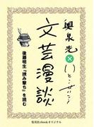 後藤明生『挾み撃ち』を読む(文芸漫談コレクション)(集英社ebookオリジナル)