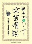 中上健次『枯木灘』を読む(文芸漫談コレクション)(集英社ebookオリジナル)