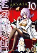 MURCIELAGO -ムルシエラゴ- 10巻(ヤングガンガンコミックス)
