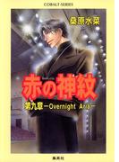 赤の神紋 第九章―Overnight Aria―(コバルト文庫)