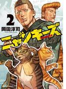 NYANKEES (2)(角川コミックス・エース)
