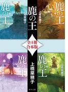 鹿の王【全4冊 合本版】(角川文庫)