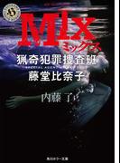 MIX 猟奇犯罪捜査班・藤堂比奈子(角川ホラー文庫)
