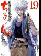 ちるらん新撰組鎮魂歌 19 (ゼノンコミックス)