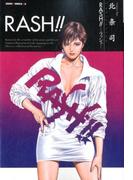 RASH!! (ゼノンコミックスDX)