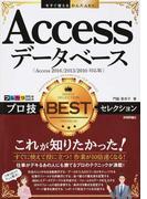 Accessデータベースプロ技BESTセレクション Access 2016/2013/2010対応版