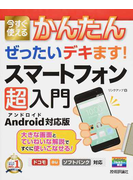 今すぐ使えるかんたんぜったいデキます!スマートフォン超入門 Android対応版