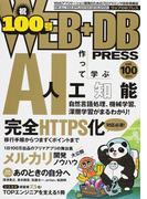 WEB+DB PRESS Vol.100 特集人工知能|完全HTTPS化|メルカリ|あのときの自分へ