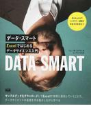 データ・スマート Excelではじめるデータサイエンス入門