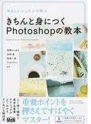 きちんと身につくPhotoshopの教本 やさしいレッスンで学ぶ