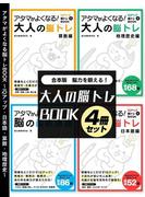 【期間限定価格】脳力を鍛える!大人の脳トレBOOK 4冊セット~IQアップ・日本語・算数・地理歴史~