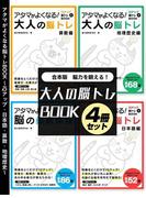 脳力を鍛える!大人の脳トレBOOK 4冊セット~IQアップ・日本語・算数・地理歴史~(IQアップ脳トレBOOK)