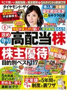 ダイヤモンドZAi (ザイ) 2017年9月号 [雑誌]