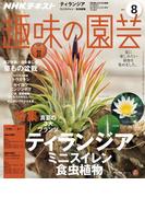 NHK 趣味の園芸 2017年8月号(NHKテキスト)