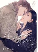 I love youをうたえない 2(ラルーナコミックス)