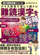 クイズ感覚で楽しく脳トレ 難読漢字を攻略せよ!(SMART BOOK)