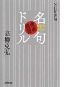 名句徹底鑑賞ドリル 作句力をアップ (NHK俳句)