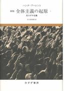 全体主義の起原 新版 1 反ユダヤ主義