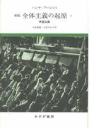 全体主義の起原 新版 2 帝国主義
