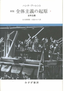 全体主義の起原 新版 3 全体主義
